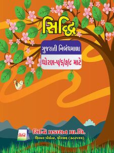 OthersSiddhi Prakashan Pvt  Ltd