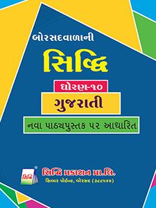 Standard 10Siddhi Prakashan Pvt  Ltd